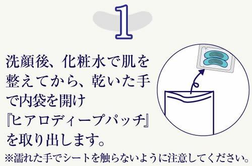 ヒアロディープパッチの使い方1