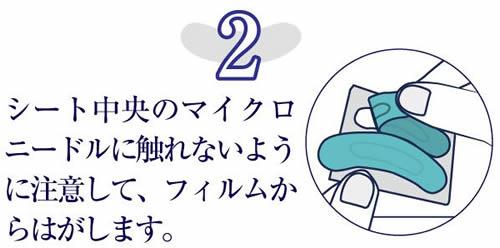 ヒアロディープパッチの使い方2