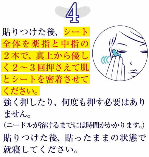 ヒアロディープパッチの使い方4