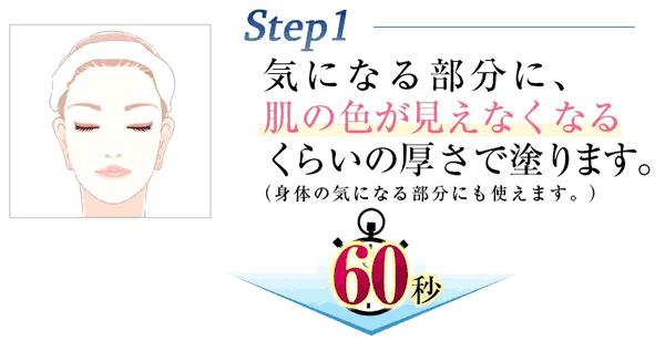 メイミーホワイト60の使い方1